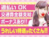 株式会社SANN 上野エリアのアルバイト情報