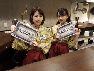 五百円 酒場のアルバイト情報