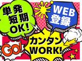 株式会社エントリー 京橋[2]のアルバイト情報