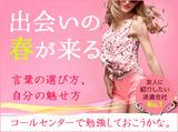 (株)セントメディア CO事業部東 仙台支店のアルバイト情報