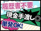 テイケイワークス株式会社 八王子支店【高尾エリア】のアルバイト情報