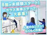 株式会社ルナビルメンテナンス 大阪営業所(勤務地︰阿倍野区周辺)のアルバイト情報