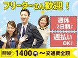 株式会社APパートナーズ [勤務地:愛媛県西条市エリア]のアルバイト情報