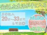 株式会社林間 相模原営業所 【横浜市緑区エリア】のアルバイト情報