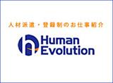 株式会社ヒューマンエボリューション のアルバイト情報