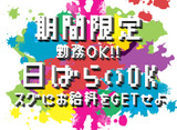 teikeiworksTOKYO 横浜支店のアルバイト情報