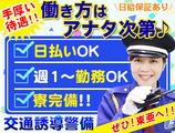 【東京近郊エリア】 東亜警備保障 株式会社のアルバイト情報