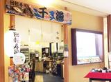 回転寿司 千漁のアルバイト情報