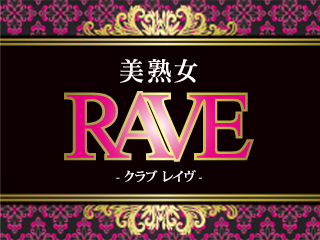 RAVEのアルバイト情報