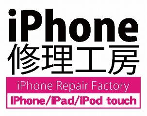 iPhone修理工房 和光駅前店のアルバイト情報