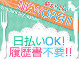 株式会社ワン&オンリーキャスティング ※派遣先:熊本駅エリアのアルバイト情報