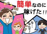 teikeiworksTOKYO 赤羽支店のアルバイト情報