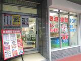 ホビーランドぽち 梅田店のアルバイト情報