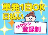 株式会社ビート 西船橋支店のアルバイト情報