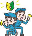 羽田タートルサービス株式会社のアルバイト情報
