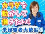 佐川急便株式会社 釧路営業所のアルバイト情報