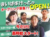 まいばすけっと 川崎久地店のアルバイト情報