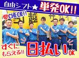 株式会社サカイ引越センター パンダワーク 堺支社のアルバイト情報