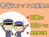 第一綜合警備保障株式会社 ※勤務地:木田郡のアルバイト情報