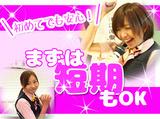 BIG ECHO(ビッグエコー) 上野駅前店のアルバイト情報