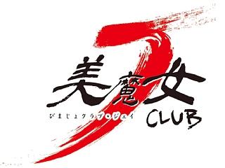 美魔女CLUB Jのアルバイト情報