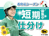 ヤマト運輸(株)洲本支店のアルバイト情報