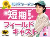 ヤマト運輸(株)神戸中央東支店/神戸熊内センターのアルバイト情報