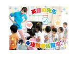 ペッピーキッズクラブ 三田教室のアルバイト情報