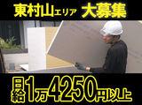 株式会社アクティブフリーリー 勤務地:東村山エリア (2018年5月OPEN)のアルバイト情報