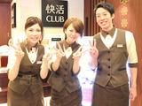 快活CLUB フレスポ高屋店のアルバイト情報