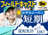 ヤマト運輸(株)川崎幸支店のアルバイト情報