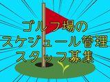 坂出カントリークラブのアルバイト情報