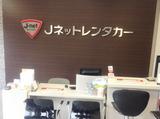 Jネットレンタカー 一宮駅前店のアルバイト情報