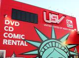 ビデオ合衆国USV 尾西店のアルバイト情報