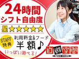 スペースクリエイト自遊空間 札幌清田店のアルバイト情報