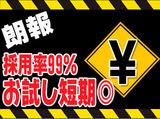 公安警備保障株式会社 <横須賀エリア>のアルバイト情報