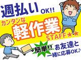 ビジネットグループ株式会社 札幌東営業所(勤務地:白石区内)のアルバイト情報