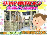 株式会社コイシカワ 仙台営業所のアルバイト情報