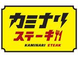 カミナリステーキ 高円寺店のアルバイト情報