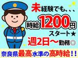 株式会社国際総合管理 ※大和高田市エリアのアルバイト情報