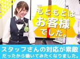 ひまわり函館店 のアルバイト情報