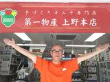 株式会社第一物産 上野本店のアルバイト情報