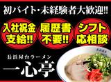 長浜屋台ラーメン 一心亭 福島分店のアルバイト情報