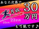 BTガード 秋田エリアのアルバイト情報