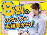 トランスコスモス株式会社 【MYOMF180530】のアルバイト情報