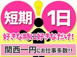 セブン・ルーツ株式会社 京都支社[勤務地:名古屋市守山区]のアルバイト情報