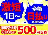 セブン・ルーツ株式会社 尼崎支社のアルバイト情報