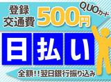 セブン・ルーツ株式会社 京都支社のアルバイト情報