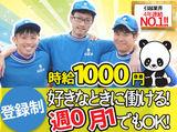 株式会社サカイ引越センター 仙台中央支社のアルバイト情報