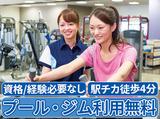 セントラルウェルネスクラブ福島のアルバイト情報